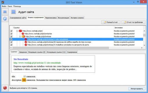 Аудит сайта на Португальском языке