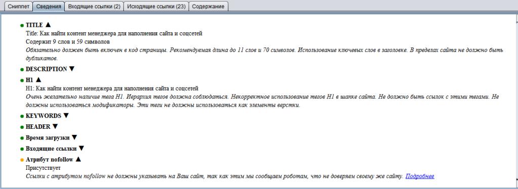 Сводная информация по анализируемой странице