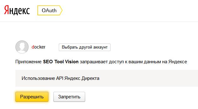 доступ к API Яндекса
