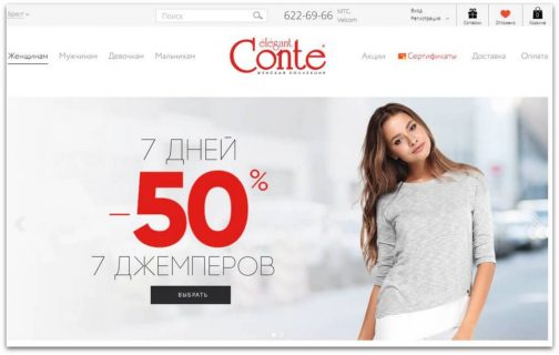 акции в интернет магазине