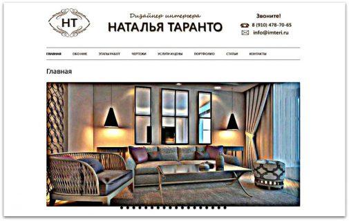 сайт дизайнера интерьера